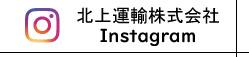 北上運輸_Instagram