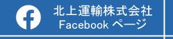 北上運輸_Facebook