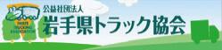 岩手県トラック協会