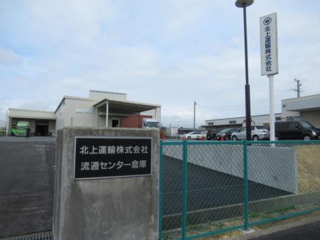 北上運輸_流通センター倉庫